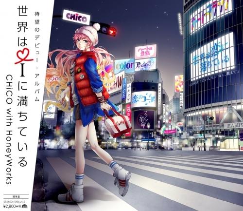 【アルバム】CHiCO with HoneyWorks/世界はiに満ちている 通常盤