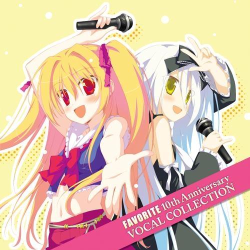 【アルバム】FAVORITE 10th ANNIVERSARY VOCAL COLLECTION