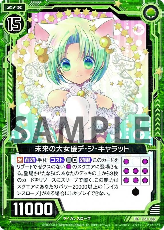 予約特典:Z/Xプロモーションカード