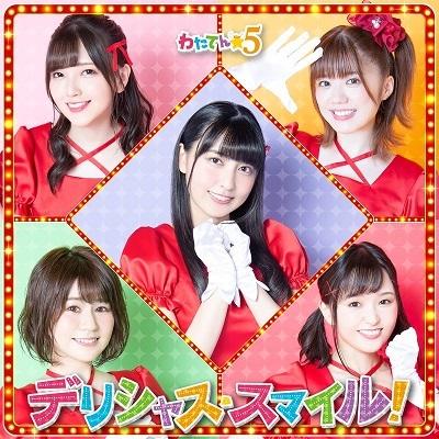 【アルバム】「デリシャス・スマイル!」/わたてん☆5 【初回限定盤】CD+DVD