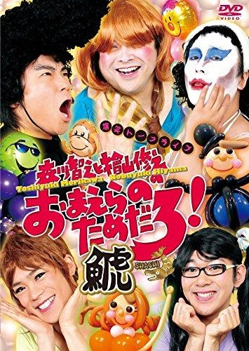 【DVD】森川智之と檜山修之のおまえらのためだろ! 鯱-SHACHI-