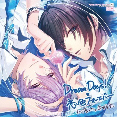 【主題歌】PSP版 Glass Heart Princess:PLATINUM OP・ED「Dream Days!/恋色フォーエバー」/柾木真之介・道明寺凱 (CV.KENN・松岡禎丞)
