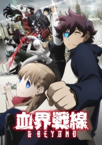 【DVD】TV 血界戦線 & BEYOND Vol.3 初回生産限定版