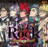 ゲーム 幕末Rock 超魂ミニアルバム