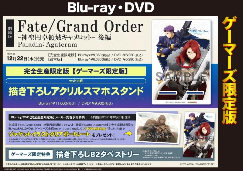 【Blu-ray】劇場版 Fate/Grand Order -神聖円卓領域キャメロット- 後編 Paladin; Agateram 【完全生産限定版】≪ゲーマーズ限定版 描き下ろしアクリルスマホスタンド付≫