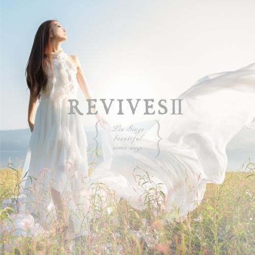 【アルバム】「REVIVESII  -Lia Sings beautiful anime songs-」/Lia