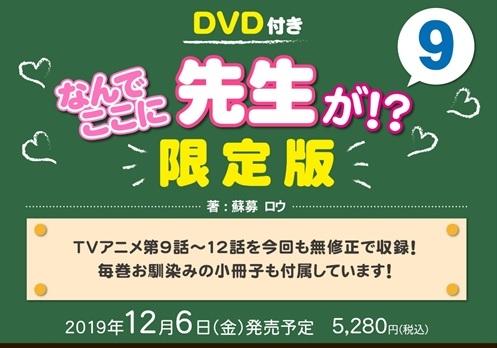 【コミック】なんでここに先生が!?(9) DVD付き限定版