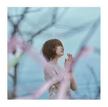 【主題歌】TV 魔女の旅々 OP「リテラチュア」/上田麗奈 【アーティスト盤】