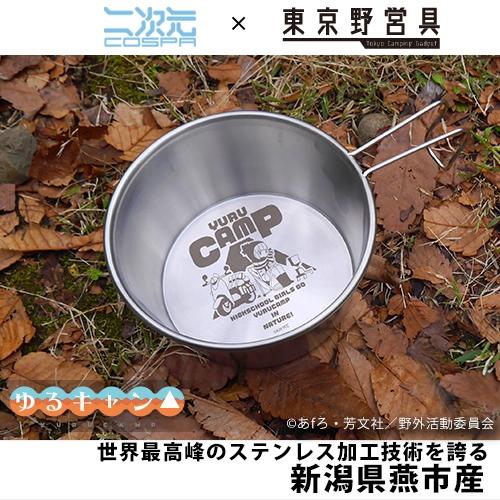 【グッズ-その他】ゆるキャン△ 志摩リン シェラカップ本体