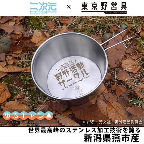 【グッズ-その他】ゆるキャン△ 野クル シェラカップ本体