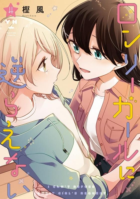 【コミック】ロンリーガールに逆らえない(4)