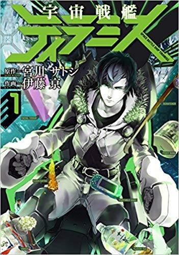 【書籍一括購入】宇宙戦艦ティラミス(1)~(7)コミック
