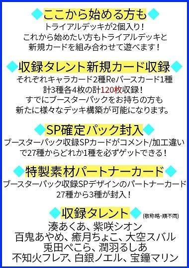 【グッズ-カード】Reバース for you スペシャルデッキセット ホロライブプロダクション 2期生&3期生 サブ画像3