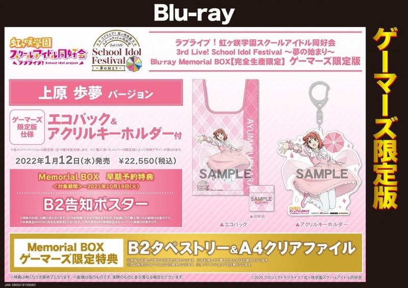 【Blu-ray】ラブライブ!虹ヶ咲学園スクールアイドル同好会 3rd Live! School Idol Festival ~夢の始まり~ Blu-ray Memorial BOX【完全生産限定】 ≪ゲーマーズ限定版 上原歩夢バージョン エコバック&アクリルキーホルダー付≫