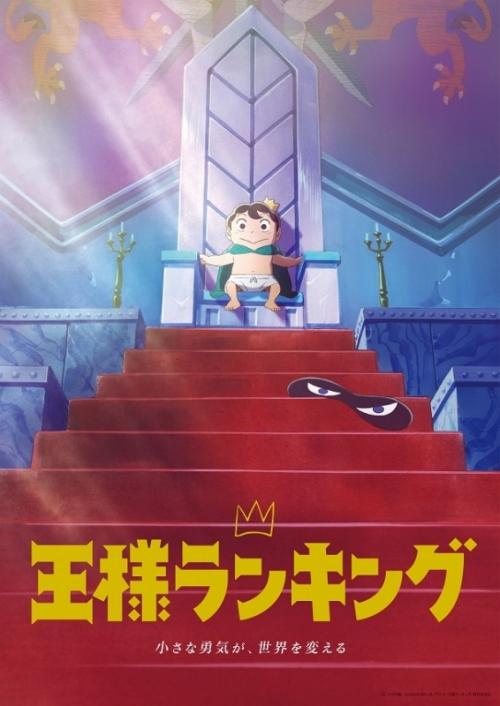 【DVD 一括購入】 TV 王様ランキング DVD BOX 1~4