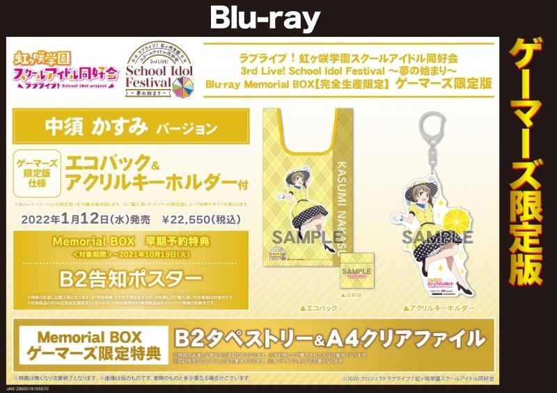 【Blu-ray】ラブライブ!虹ヶ咲学園スクールアイドル同好会 3rd Live! School Idol Festival ~夢の始まり~ Blu-ray Memorial BOX【完全生産限定】 ≪ゲーマーズ限定版 中須かすみバージョン エコバック&アクリルキーホルダー付≫