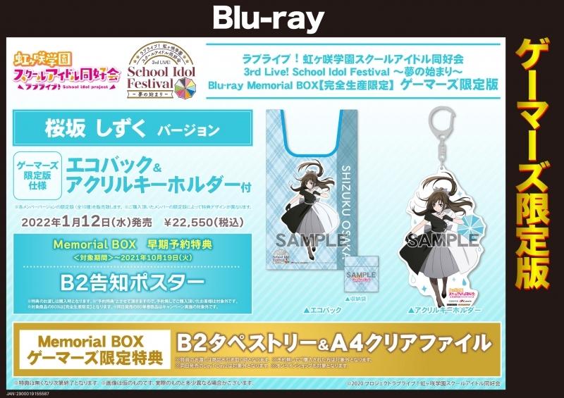 【Blu-ray】ラブライブ!虹ヶ咲学園スクールアイドル同好会 3rd Live! School Idol Festival ~夢の始まり~ Blu-ray Memorial BOX【完全生産限定】 ≪ゲーマーズ限定版 桜坂しずくバージョン エコバック&アクリルキーホルダー付≫