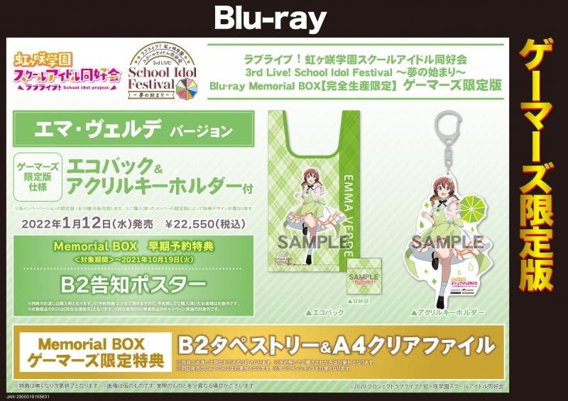 【Blu-ray】ラブライブ!虹ヶ咲学園スクールアイドル同好会 3rd Live! School Idol Festival ~夢の始まり~ Blu-ray Memorial BOX【完全生産限定】 ≪ゲーマーズ限定版 エマ・ヴェルデバージョン エコバック&アクリルキーホルダー付≫