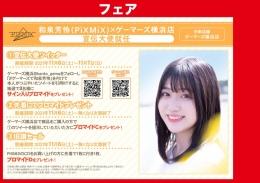 和泉芳怜(PiXMiX)×ゲーマーズ横浜店 宣伝大使就任画像