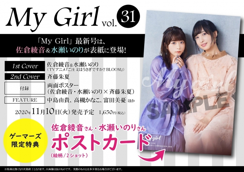 【雑誌】My Girl vol.31