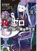 Re:ゼロから始める異世界生活(10)