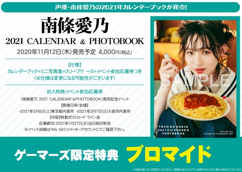 【その他(書籍)】南條愛乃 2021 CALENDAR & PHOTOBOOK