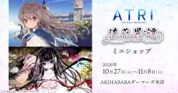 「ATRI -My Dear Moments-」「徒花異譚」ミニショップ画像