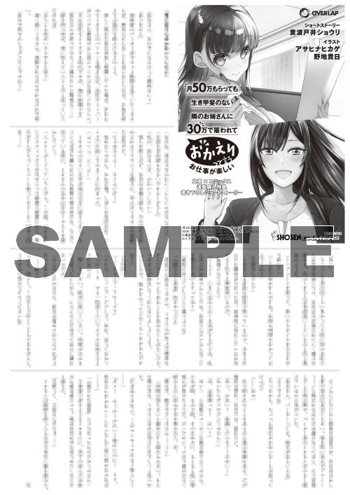 連動特典:黄波戸井ショウリ先生書き下ろしSSペーパー