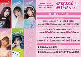 Voice Actor Card Collection VOL.07 伊藤 彩沙「きせかえ♡あやさちゃん」発売記念写真展画像