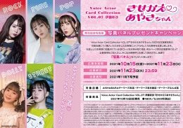 Voice Actor Card Collection VOL.07 伊藤 彩沙「きせかえ♡あやさちゃん」発売記念写真展 写真パネルプレゼントキャンペーン画像