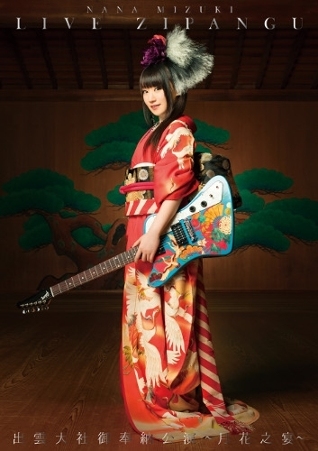 【DVD】水樹奈々 NANA MIZUKI LIVE ZIPANGU×出雲大社御奉納公演~月花之宴~