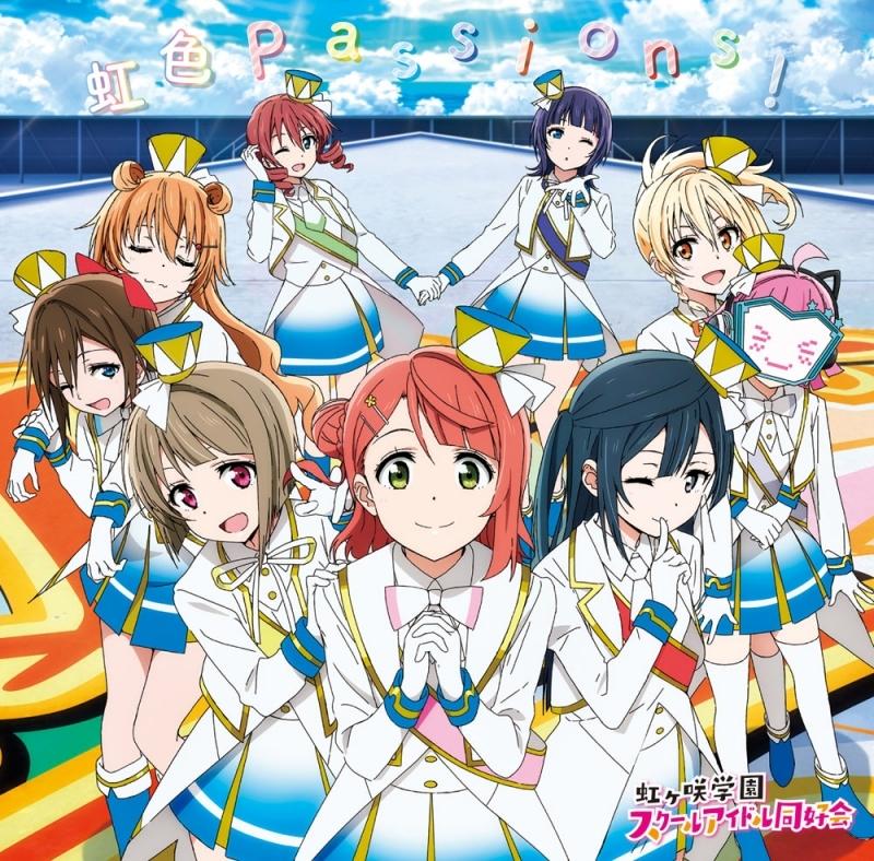 【主題歌】TV ラブライブ!虹ヶ咲学園スクールアイドル同好会 オープニング主題歌「虹色Passions!」