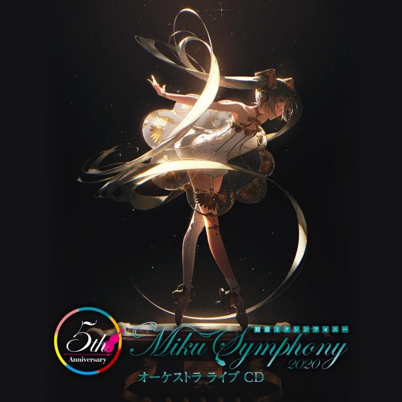 【アルバム】初音ミクシンフォニー~Miku Symphony2020 オーケストラライブCD