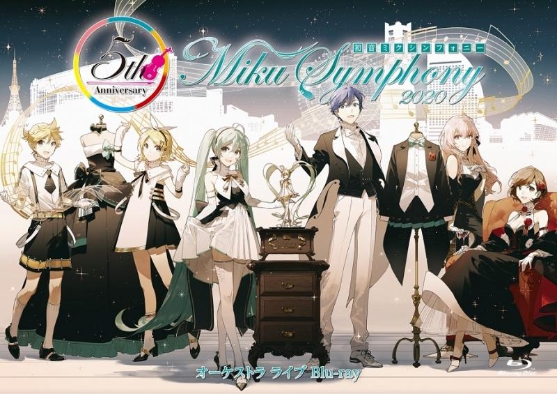 【Blu-ray】 初音ミクシンフォニー~Miku Symphony2020 オーケストラライブBlu-ray