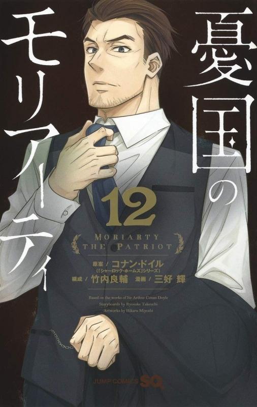 【コミック】憂国のモリアーティ(12)