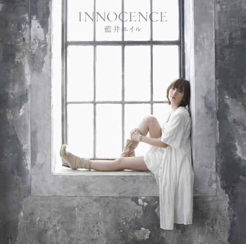【主題歌】TV ソードアート・オンライン OP「INNOCENCE」/藍井エイル 通常盤
