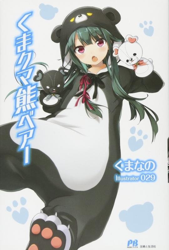 【小説】くま クマ 熊 ベアー