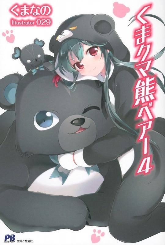 【小説】くま クマ 熊 ベアー(4)