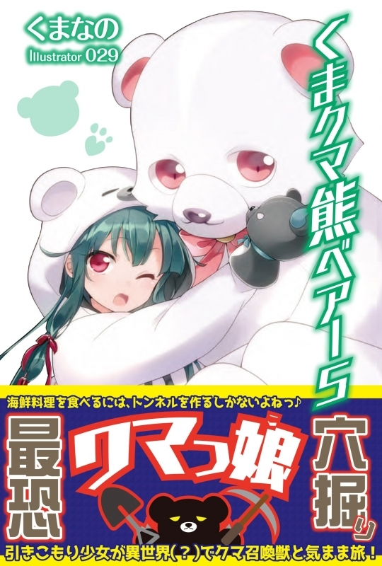 【小説】くま クマ 熊 ベアー(5)