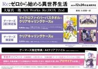 【画集】Re:ゼロから始める異世界生活 大塚真一郎 Art Works Re:BOX 2nd ゲーマーズ限定版【クリアキャリングケース付】
