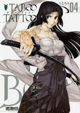 【コミック】TABOO TATTOO-タブー・タトゥー-(4)