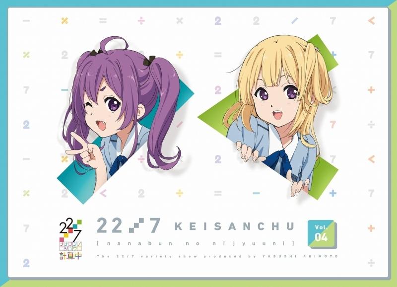 【Blu-ray】22/7 計算中 4