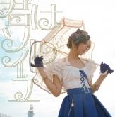 OVA ストライク・ザ・ブラッド ED「君はソレイユ」/分島花音 通常盤