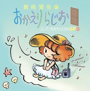 【DJCD】ラジオ 豊崎愛生のおかえりらじお スーパーあきちゃんねるSP8