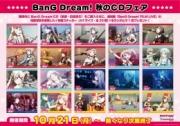 フェア特典:劇場版「BanG Dream! FILM LIVE」の場面写を使用した特製ステッカー(全20種)