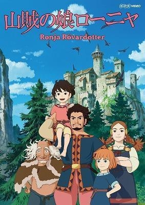 【DVD一括購入】TV 山賊の娘ローニャ