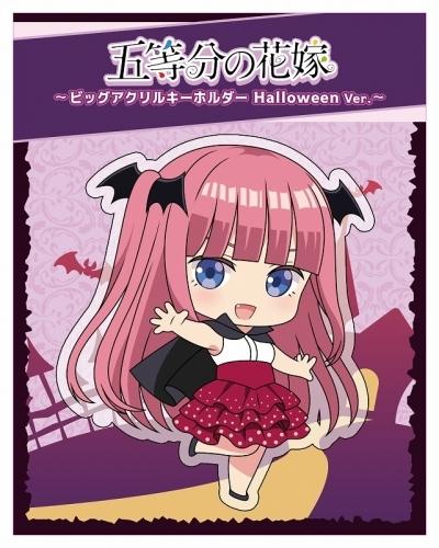 【グッズ-キーホルダー】五等分の花嫁 ハロウィン デカアクリルキーホルダー(二乃)