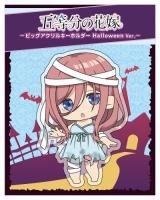【グッズ-キーホルダー】五等分の花嫁 ハロウィン デカアクリルキーホルダー(三玖)