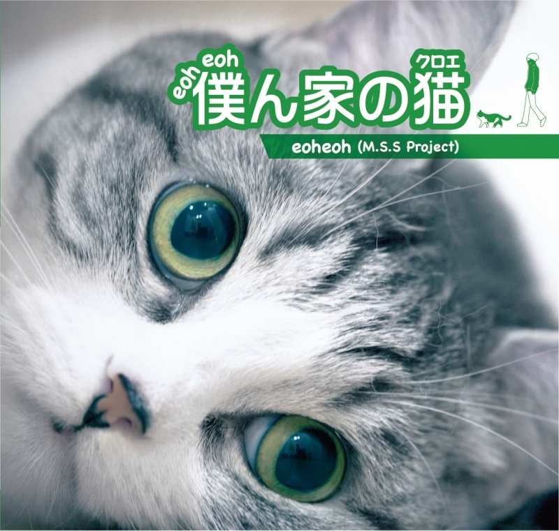 【写真集】僕ん家の猫/M.S.S Project eoheoh