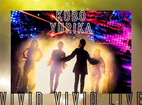 【DVD】「KUBO YURIKA VIVID VIVID LIVE」/久保ユリカ